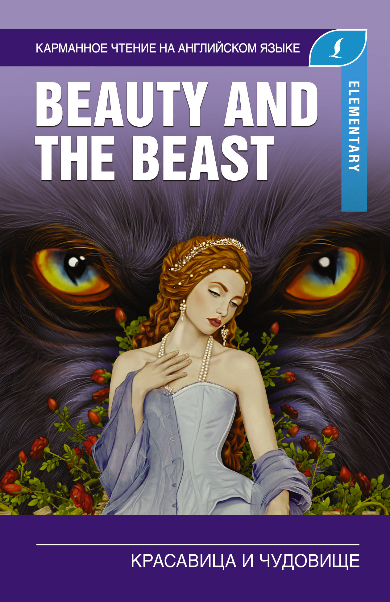 Красавица и чудовище. Elementary цены онлайн