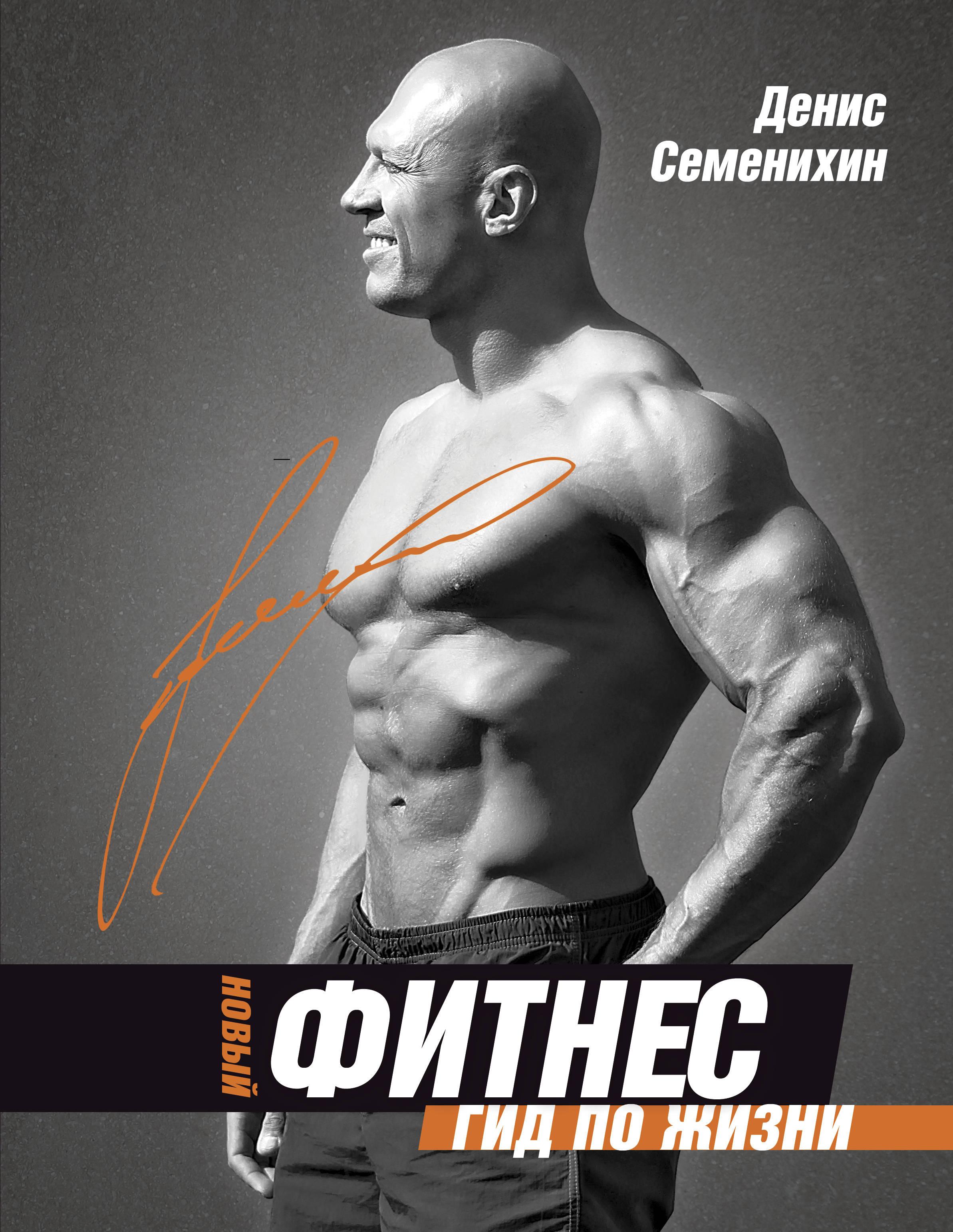 Семенихин Денис Владимирович Новый фитнес. Гид по жизни