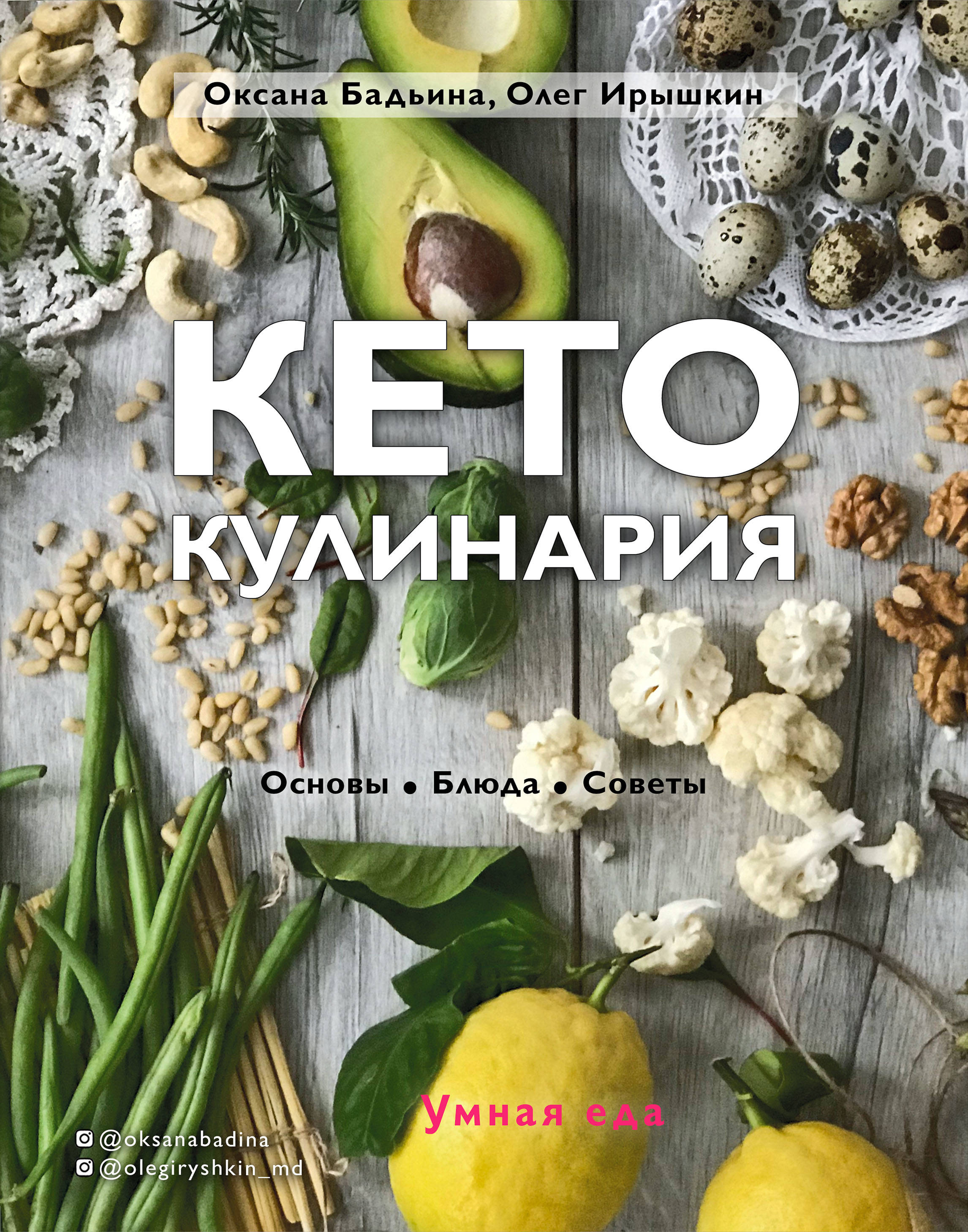Олег Ирышкин,Оксана Бадьина Кето-кулинария. Основы, блюда, советы шампунь от себореи кето плюс
