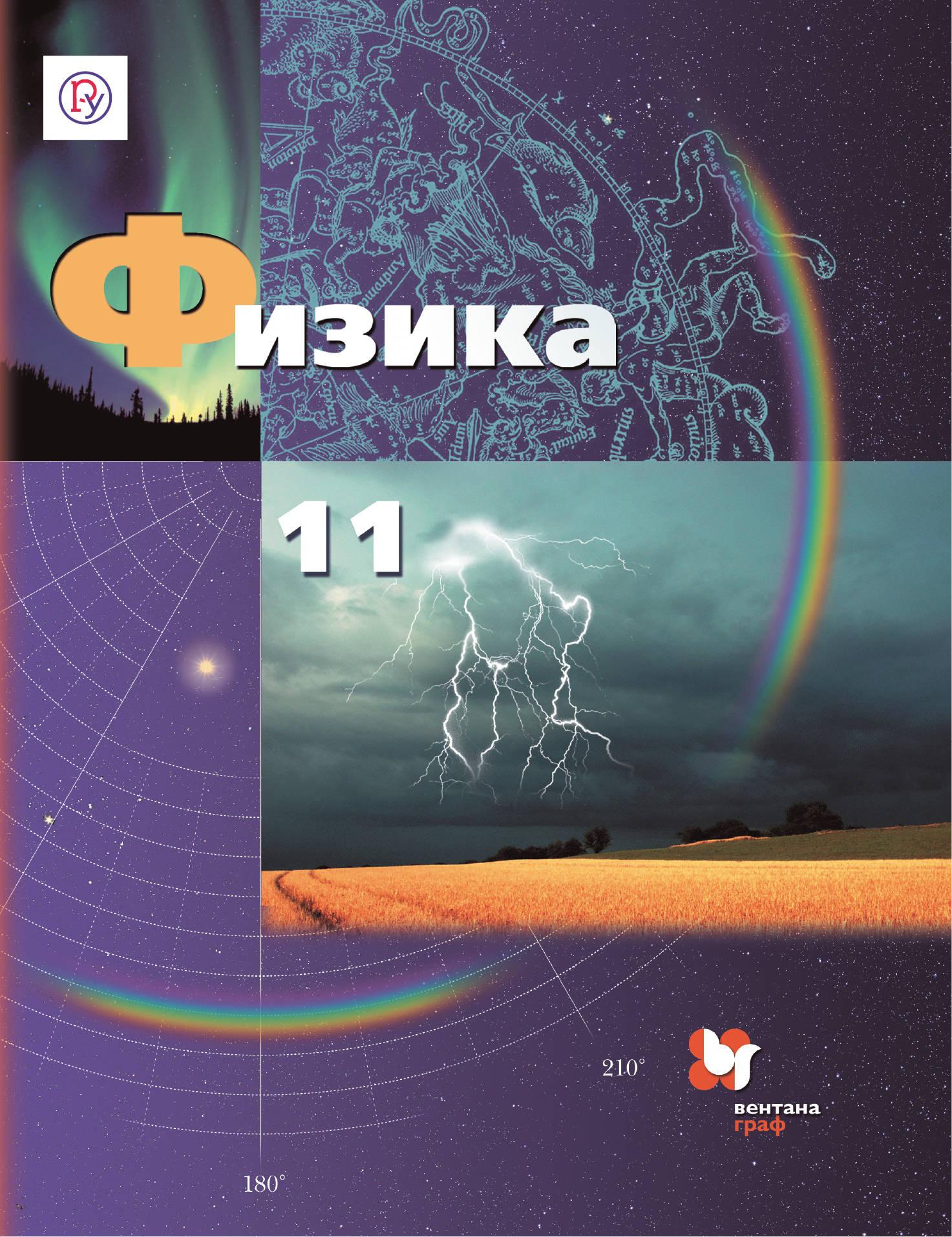 Физика. 11 класс. Учебник