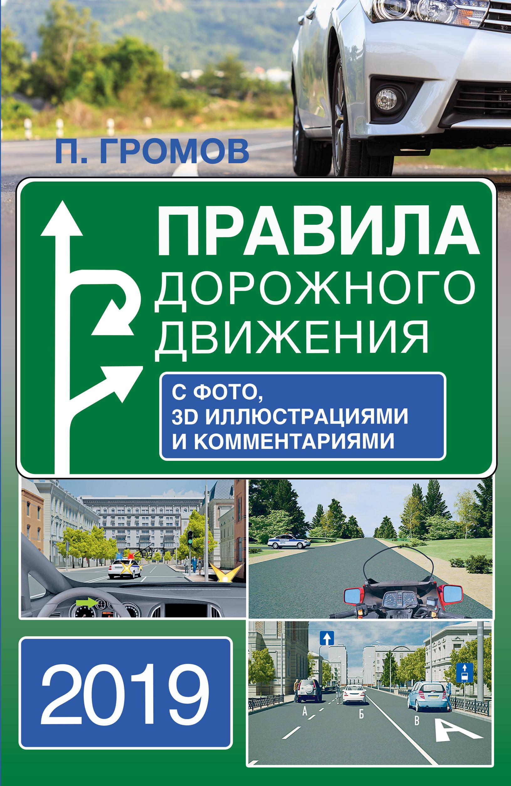 Правила дорожного движения 2019 с фото, 3D иллюстрациями и комментариями | Громов П. М.