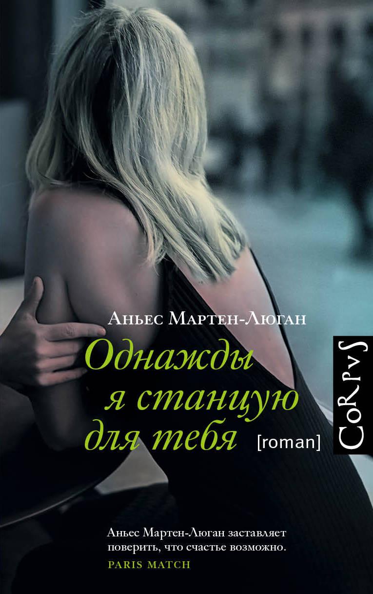 Аньес Мартен-Люган Однажды я станцую для тебя