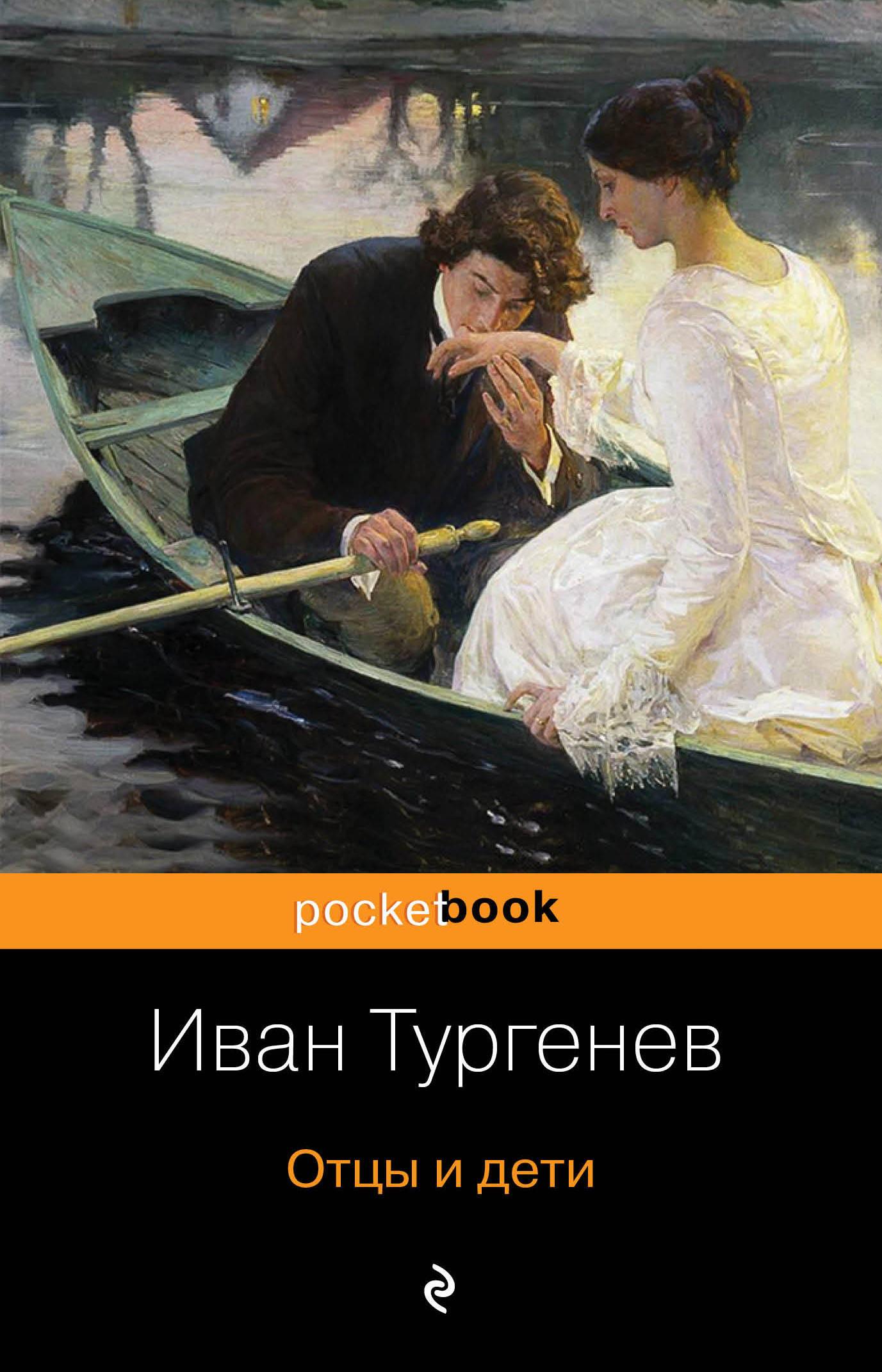 Иван Тургенев Отцы и дети