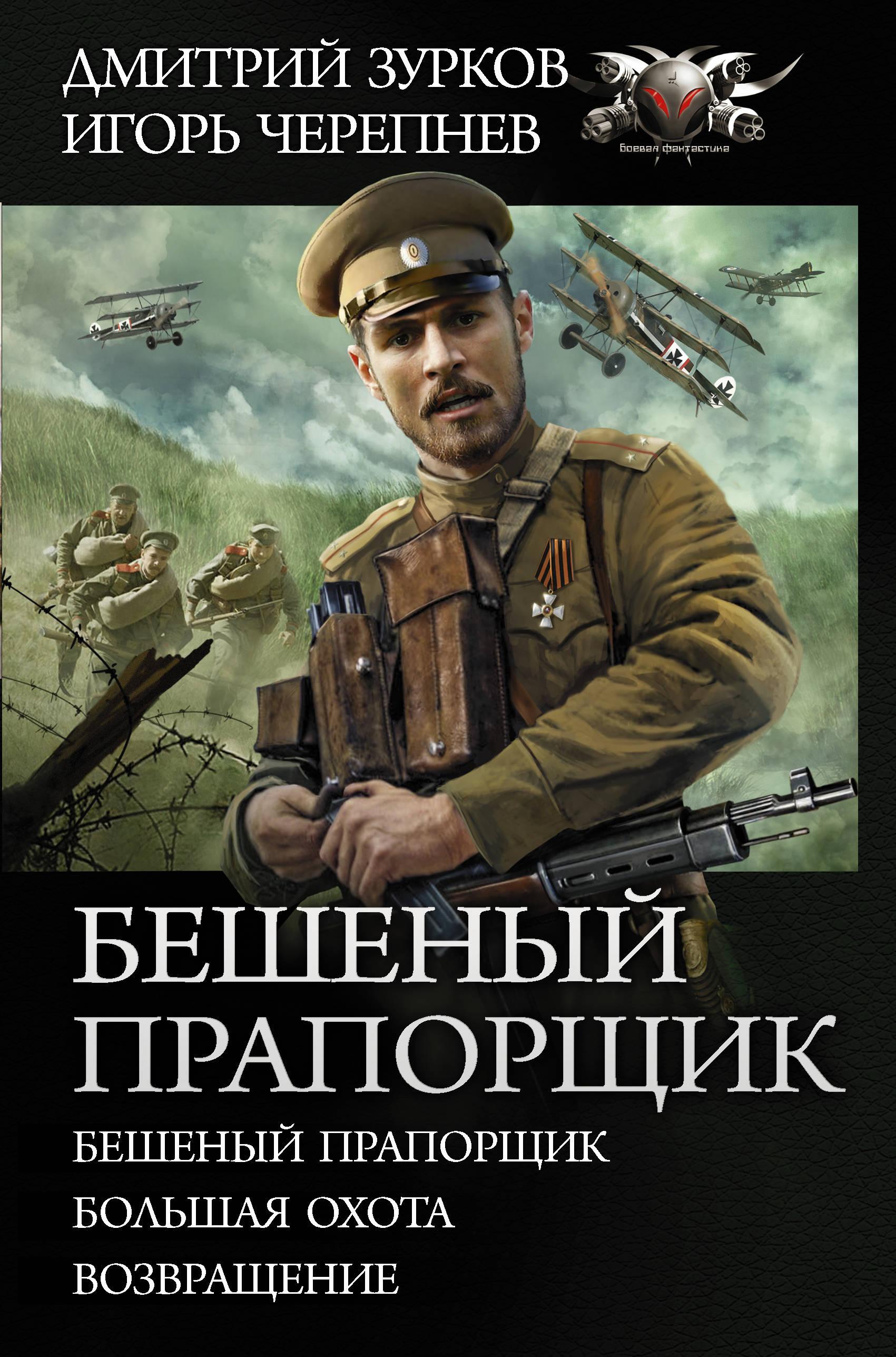 Зурков Дмитрий Аркадьевич; Черепнев Игорь Аркадьевич Бешеный прапорщик
