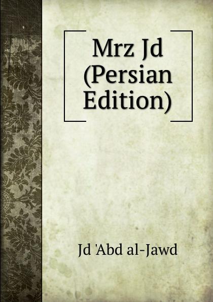 лучшая цена Jd 'Abd al-Jawd Mrz Jd (Persian Edition)