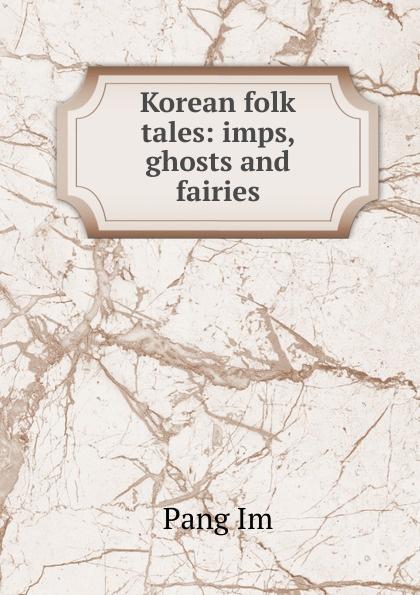 Pang Im Korean folk tales: imps, ghosts and fairies кукла pang ju darjeeling pang u 861 2014