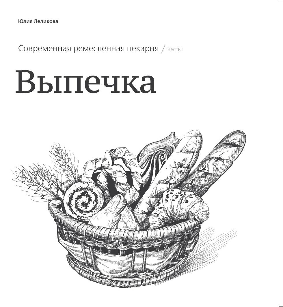 Юлия Леликова Современная ремесленная пекарня. Часть первая. Выпечка