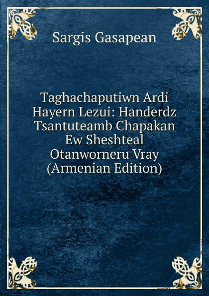 Sargis Gasapean Taghachaputiwn Ardi Hayern Lezui: Handerdz Tsantuteamb Chapakan Ew Sheshteal Otanworneru Vray (Armenian Edition) куртка ardi