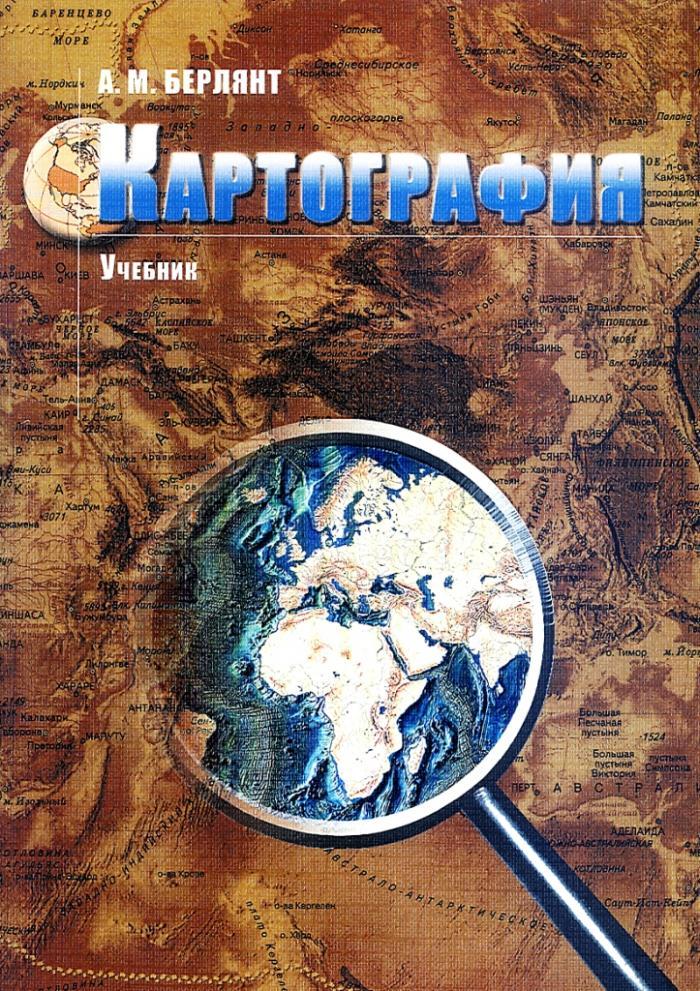 Берлянт Александр Михайлович Картография: учебник для бакалавров и магистров