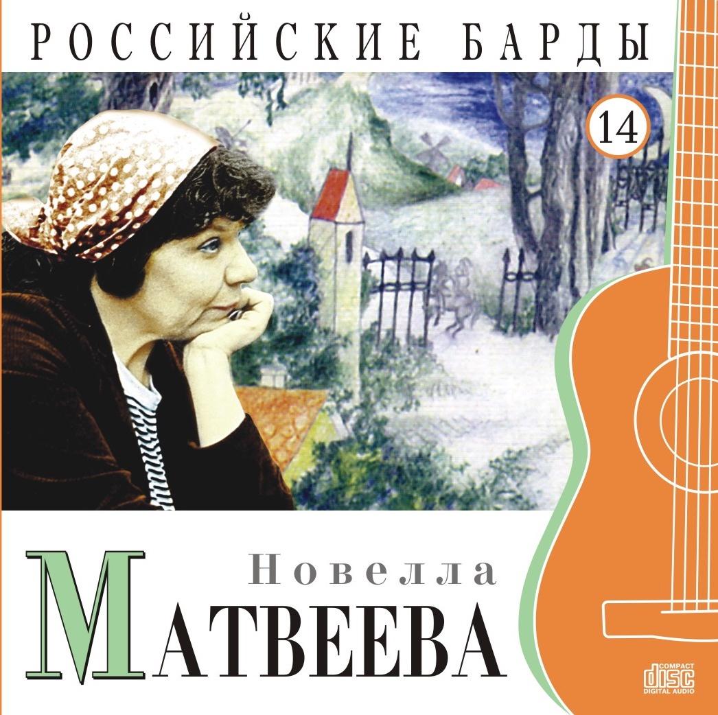 CD-Book Российские барды