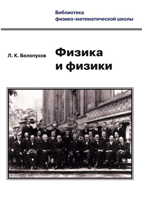 Белопухов Лель Константинович Физика и физики