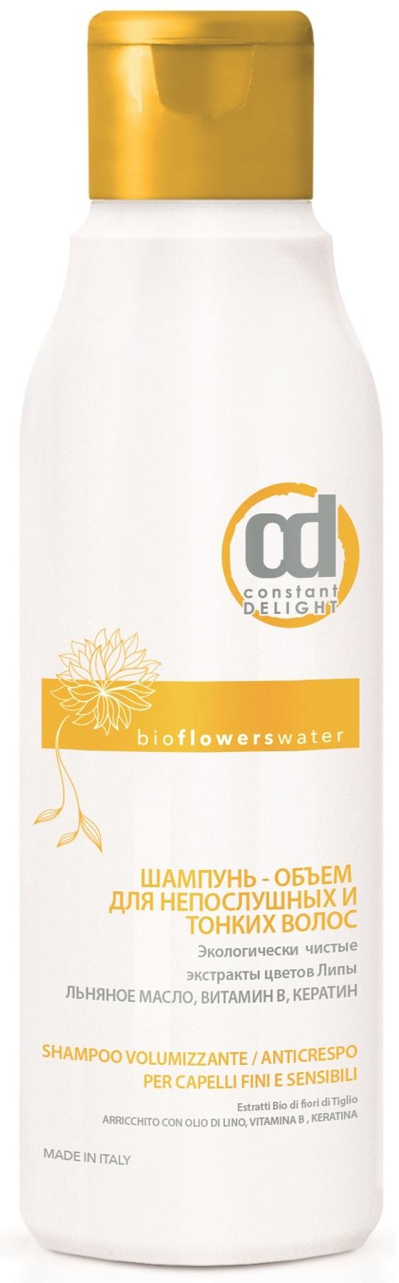 Шампунь для волос CONSTANT DELIGHT BIO FLOWERS для объема волос 250 мл цены