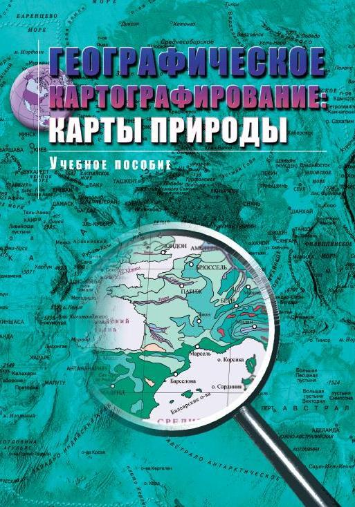 Божилина Елена Алексеевна Географическое картографирование: карты природы