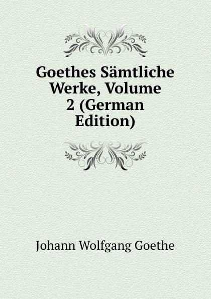И. В. Гёте Goethes Samtliche Werke, Volume 2 (German Edition) и в гёте goethes werke part 2 volume 11 german edition