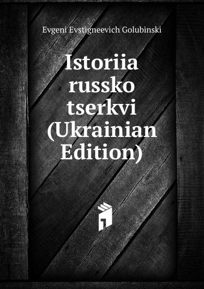 Evgeni Evstigneevich Golubinski Istoriia russko tserkvi (Ukrainian Edition) цена