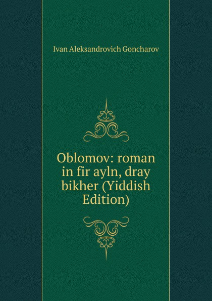 лучшая цена I. A. Goncharov Oblomov: roman in fir ayln, dray bikher (Yiddish Edition)