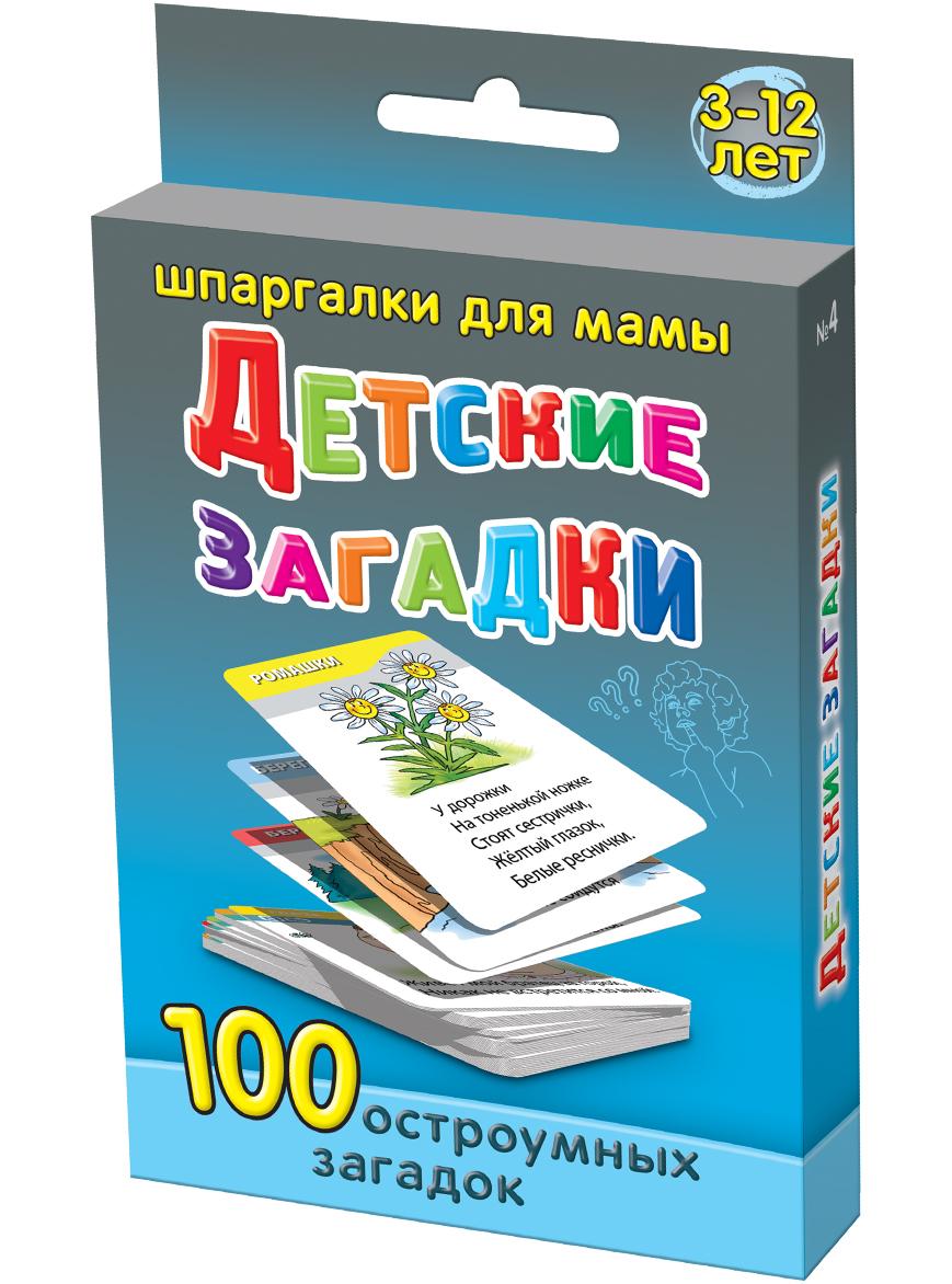 Обучающая игра Шпаргалки для мамы Детские загадки 3-12 лет набор карточек для детей в дорогу обучающие развивающие карточки развивающие обучающие игры