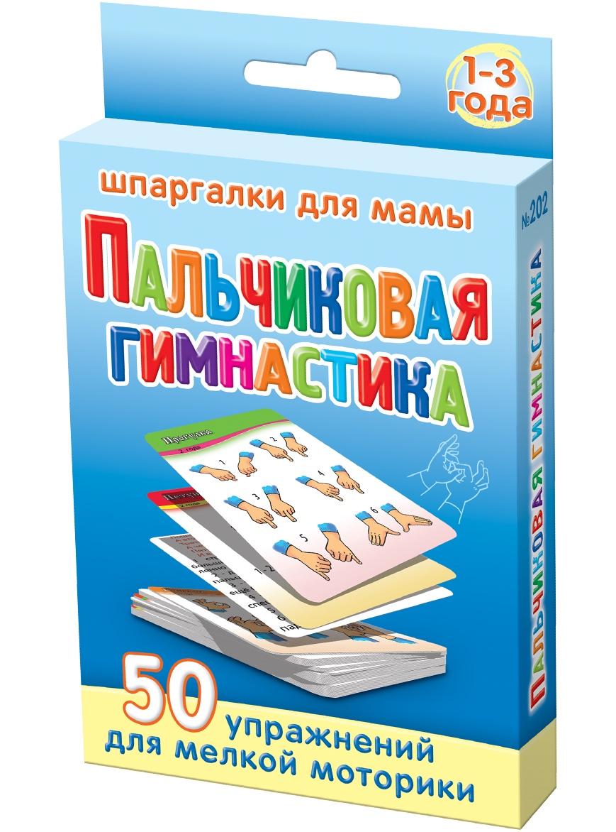 Обучающая игра Шпаргалки для мамы Пальчиковая гимнастика 1-3 года набор карточек для детей в дорогу развивающие обучающие карточки развивающие обучающие игры