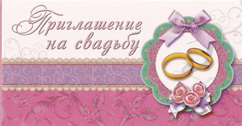 Свадебное приглашение (картон) 121х64 мм