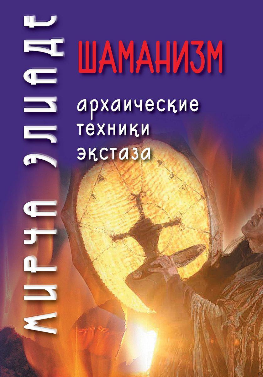 Шаманизм. Архаические техники экстаза, Элиаде М.