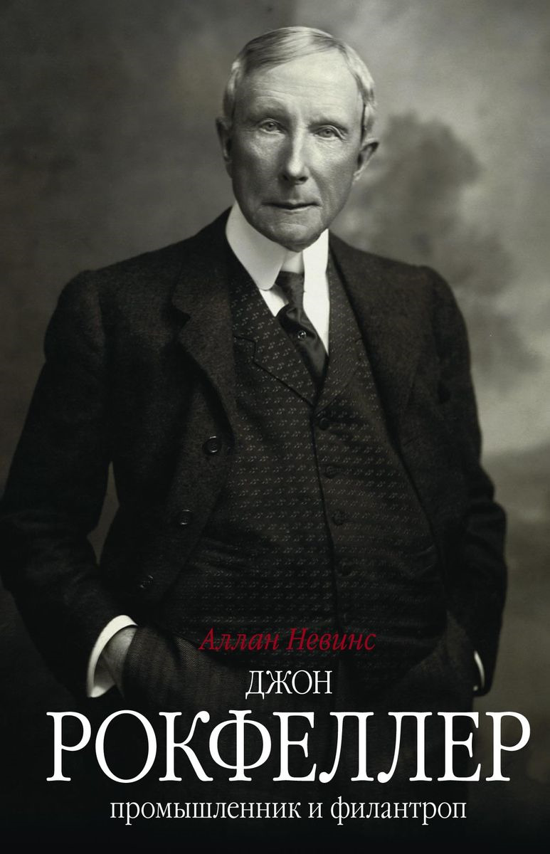 Джон Д. Рокфеллер. Промышленник и филантроп, Аллан Невинс