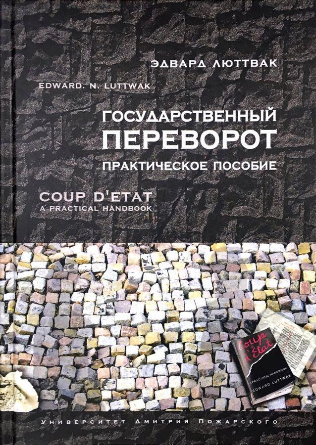 Эдвард Люттвак Государственный переворот. Практическое пособие
