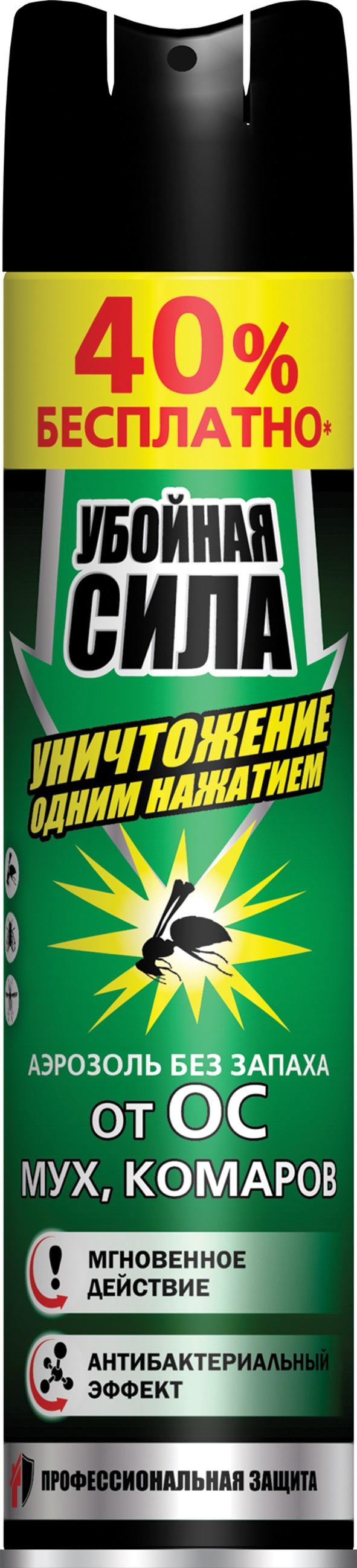Аэрозоль Убойная сила Extra, 200 мл + 80 мл. бесплатно аэрозоль от насекомых убойная сила extra 200мл
