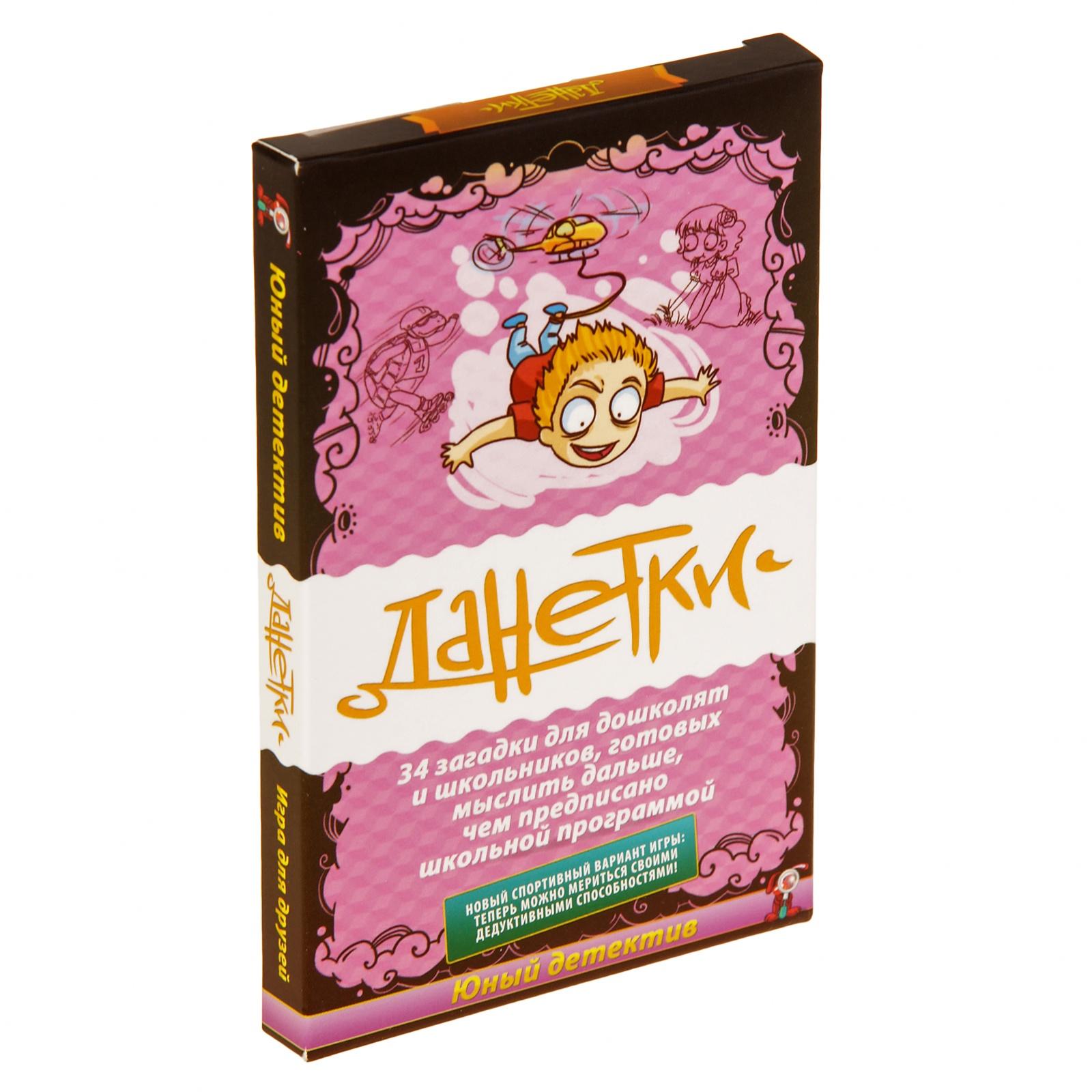 Настольная игра Данетки. Юный детектив розовый игра настольная юный повар пицца 20х3 5х24 5см