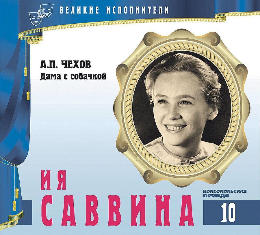 CD-Book Великие исполнители. Ия Саввина. лазарева е великие исполнители том 10 ия саввина 1936 2011 аудиокнига cd а п чехов дама с собачкой