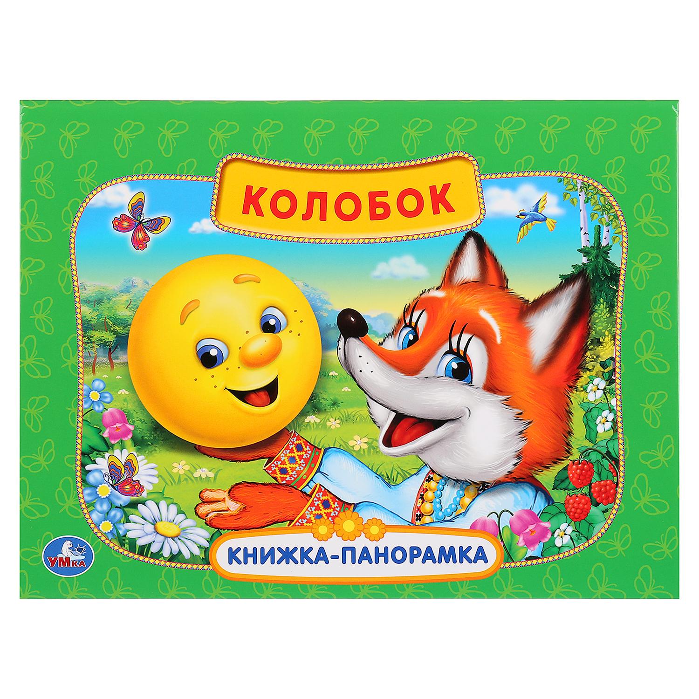 Будильники прикольные, обложка книги картинки для детей