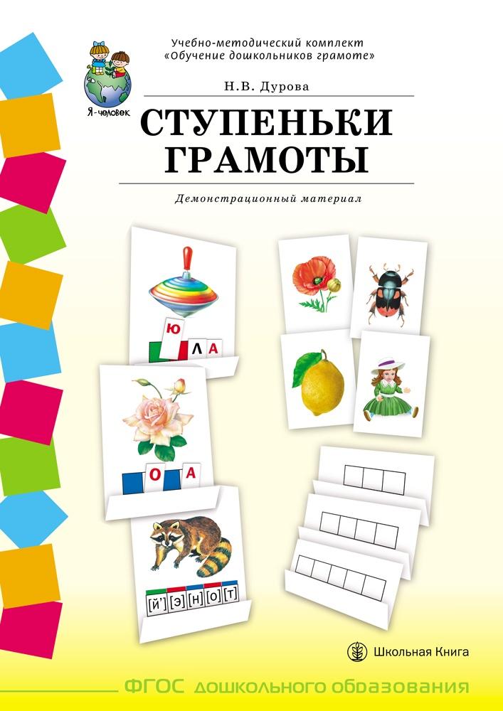 Дурова Н.В. СТУПЕНЬКИ ГРАМОТЫ. Демонстрационное учебно-наглядное пособие по обучению детей грамоте. Комплект: 58 плакатов с разрезным материалом