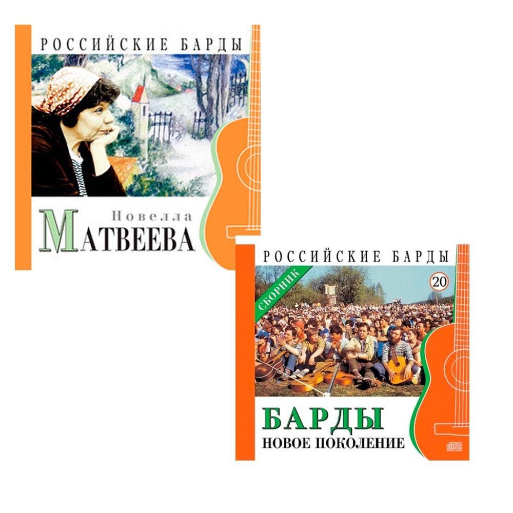 """Набор """"CD-Book. Российские барды. Новелла. Матвеева. Барды - Новое поколение"""", 2 шт."""