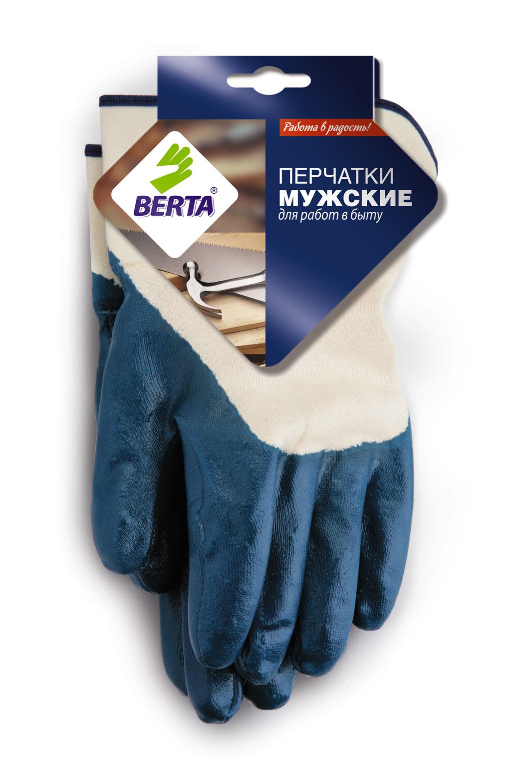 Перчатки защитные Берта 550, синий цена и фото