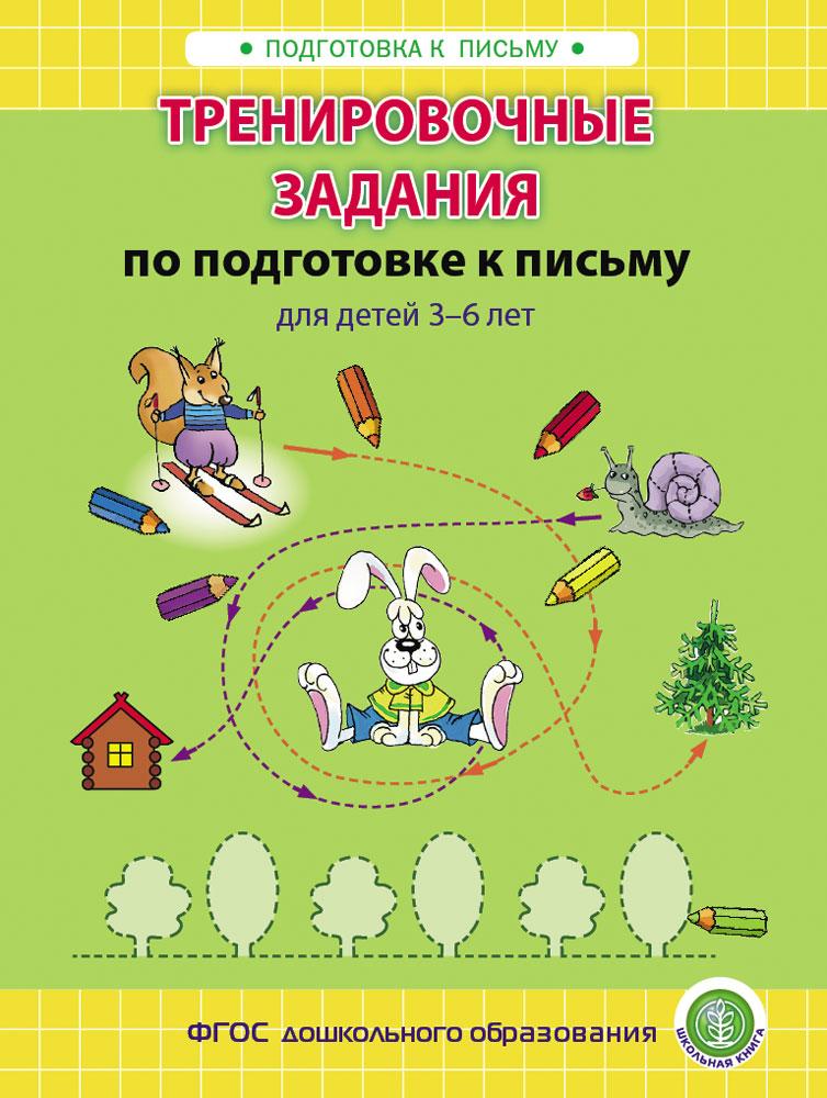 Тренировочные задания по подготовке к письму для детей с 3 до 7 лет