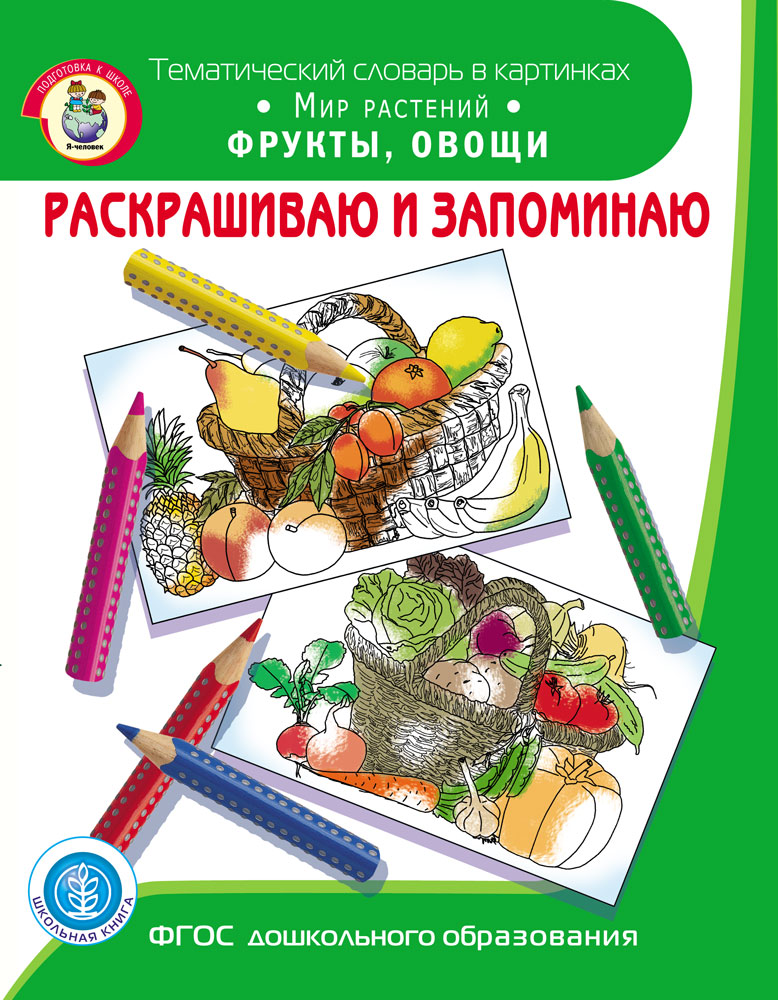 Раскрашиваю и запоминаю. Мир растений. Фрукты, овощи. Тематический словарь в картинках Мир растений и грибов фгос мир в картинках грибы