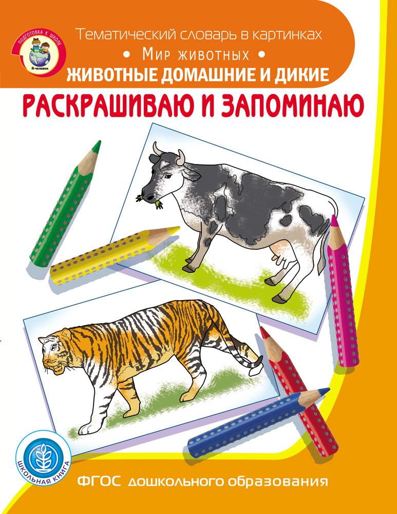 Раскрашиваю и запоминаю. Животные домашние и дикие. Тематический словарь в картинках Мир животных