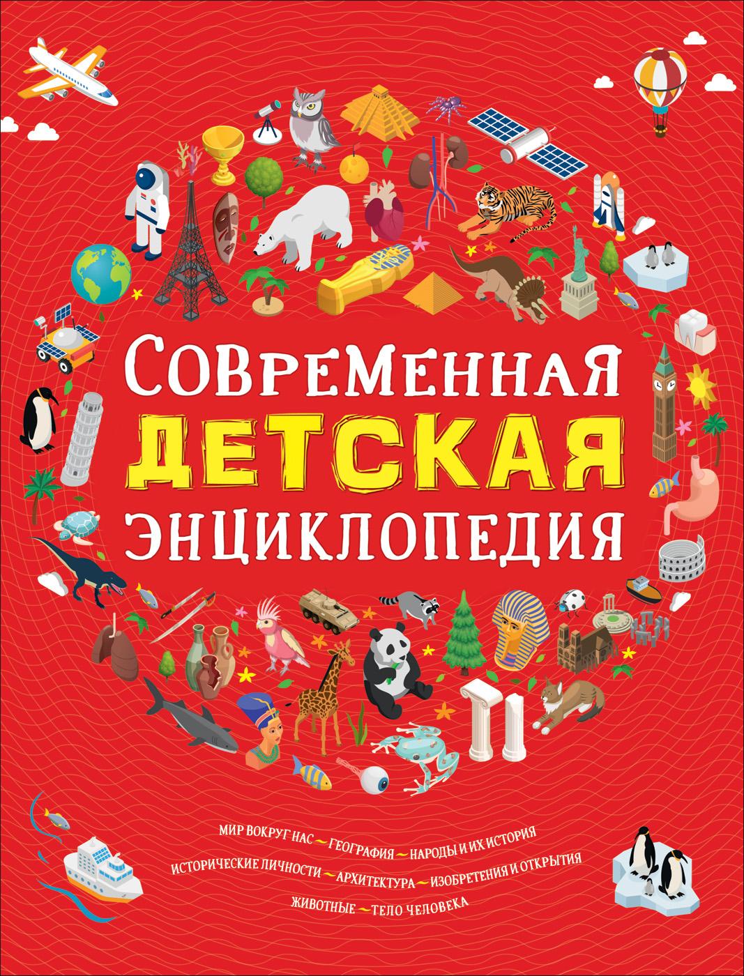 Клюшник Л. В. Современная детская энциклопедия