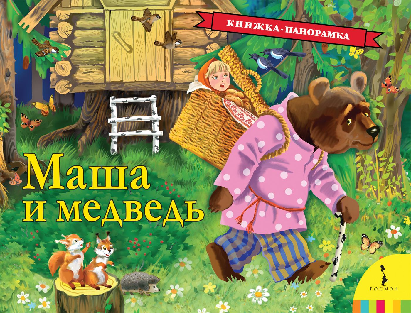 Булатов М. А. Маша и медведь (панорамка) булатов м а маша и медведь панорамка