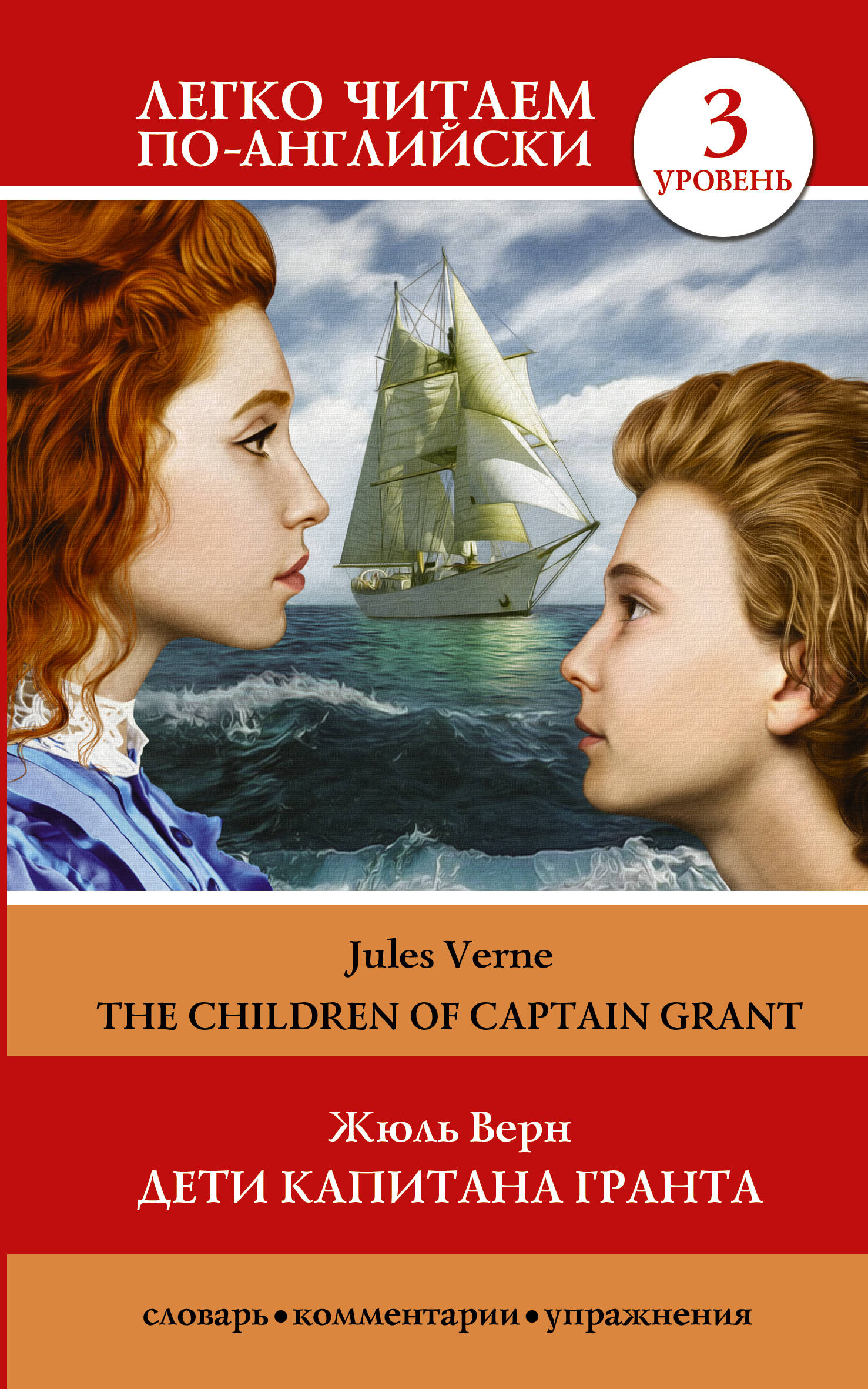 Верн Жюль. Дети капитана Гранта. Уровень 3