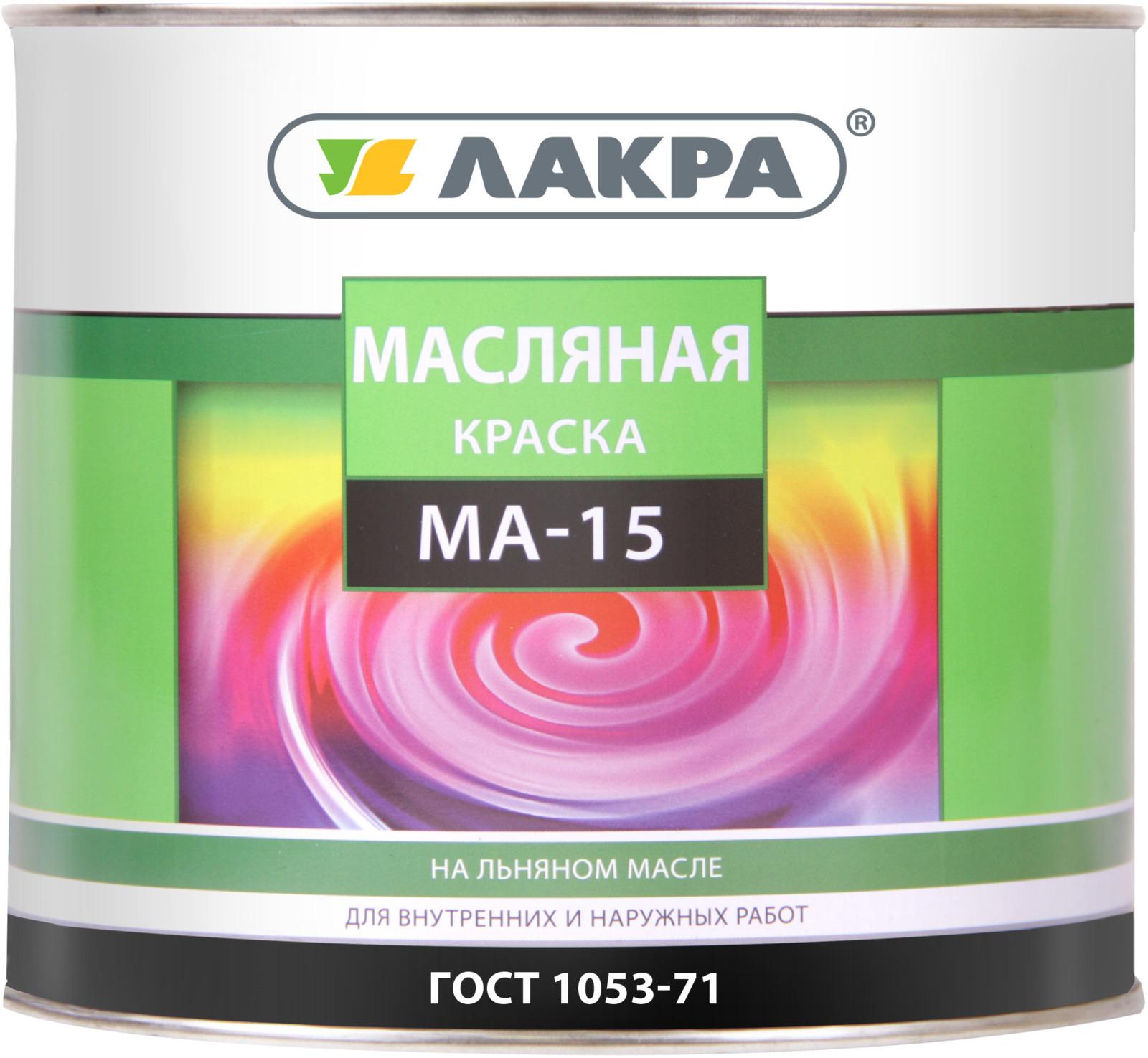 Краска Лакра МА-15, коричневый, 900 г4603292010861Предназначена для окраски деревянных и металлических поверхностей, подвергающихся атмосферным воздействиям, а также для внутренних отделочных работ за исключением окраски полов. Высококачественная готовая к применению масляная краска, изготовленная на основе льняного масла.