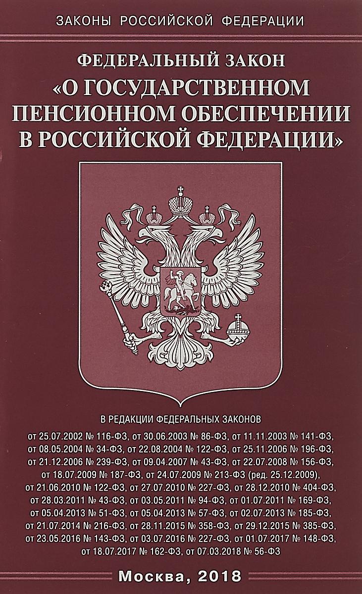 """Федеральный закон """"О государственном пенсионном обеспечении в Российской Федерации"""""""