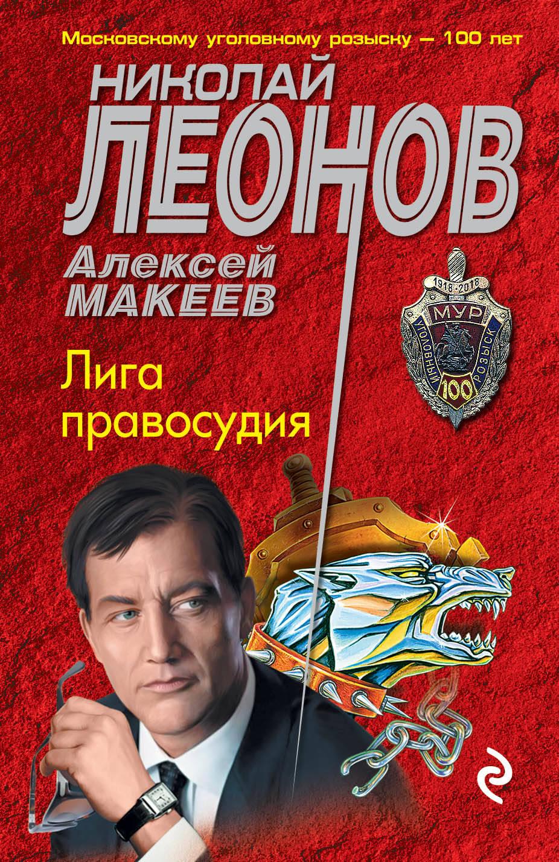 Николай Леонов, Алексей Макеев Лига правосудия
