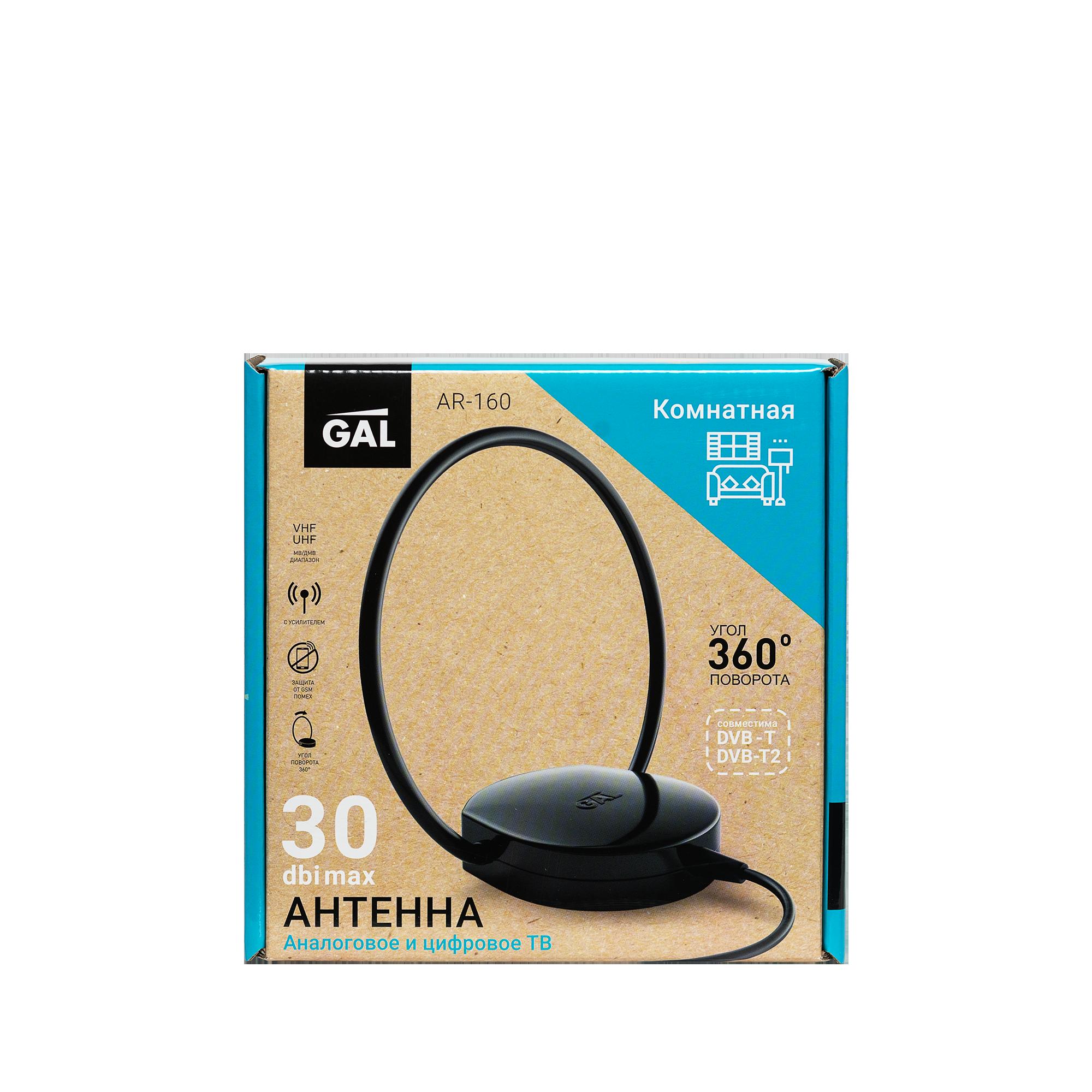 Антенна GAL AR-160, черный gal ar 467aw