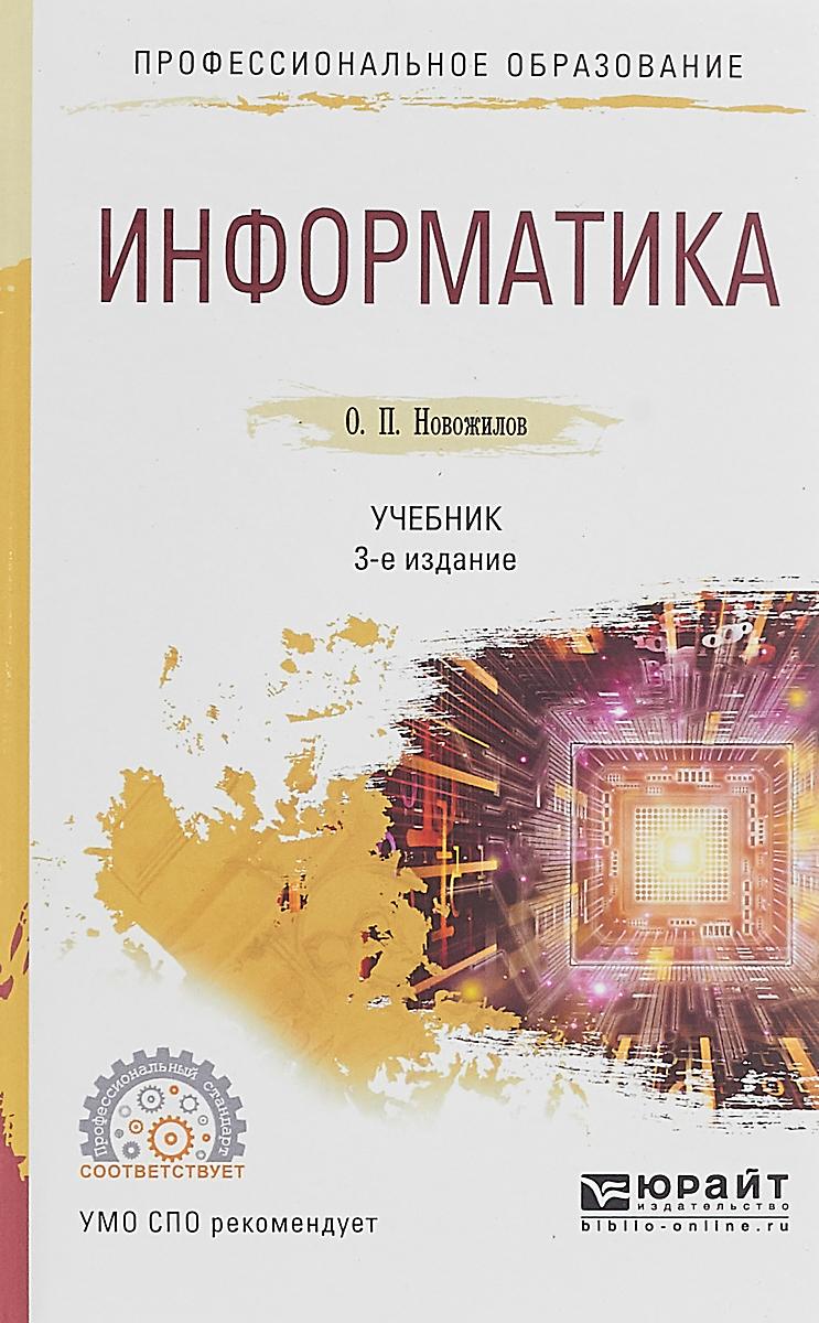 Информатика. Учебник для СПО
