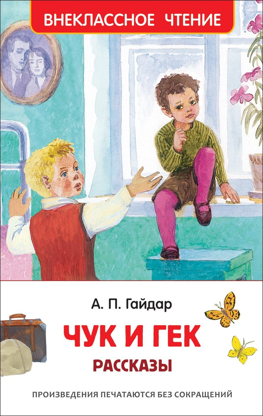Гайдар А.П. Гайдар А.П. Чук и Гек. Рассказы (Внеклассное чтение) гайдар а клятва тимура киносценарий рассказы
