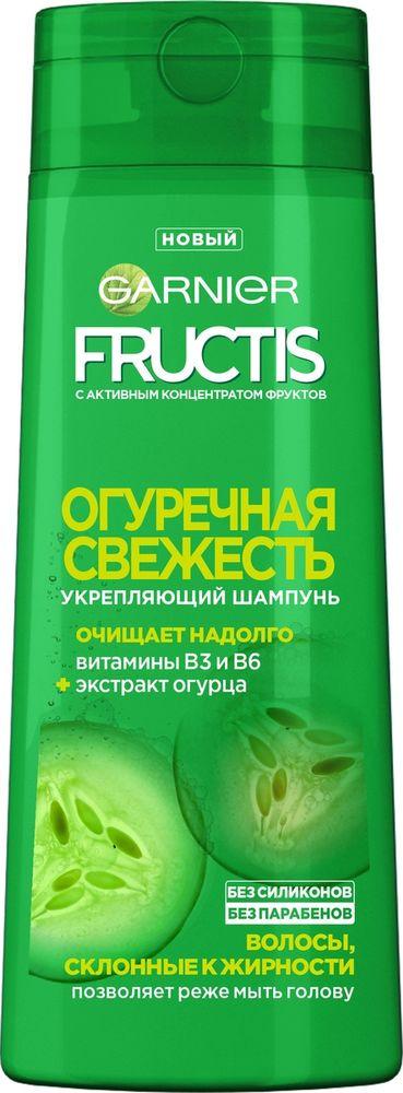 """Garnier Fructis Шампунь для волос """"Фруктис, Огуречная Свежесть"""", укрепляющий, для волос, склонных к жирности, с экстрактом огурца, 400 мл"""