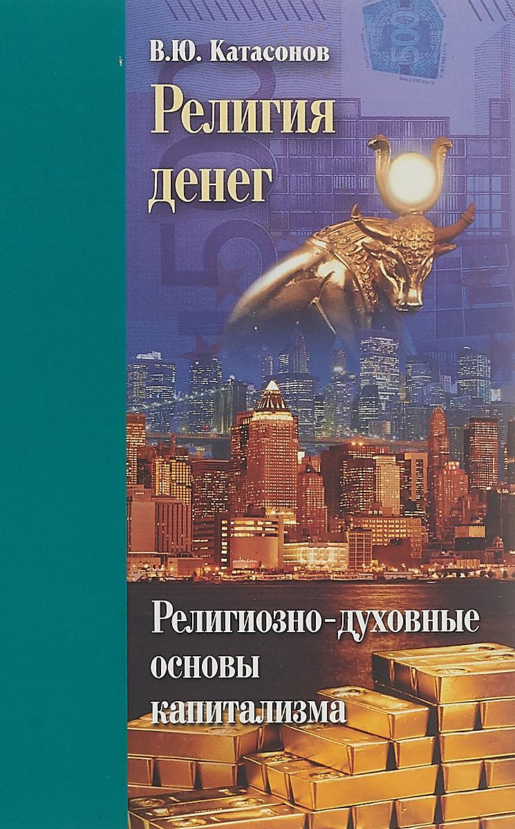 В. Ю. Катасонов Религия денег. Религиозно-духовные основы капитализма