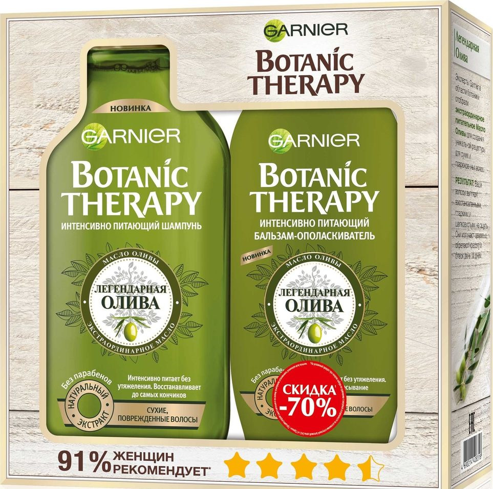 "Подарочный набор Garnier Botanic Therapy ""Легендарная олива"": шампунь, 250 мл + бальзам, 200 мл"