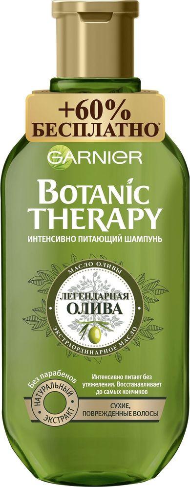 Шампунь Garnier Botanic Therapy Легендарная олива, для сухих и поврежденных волос, 250 мл + 60% подарок