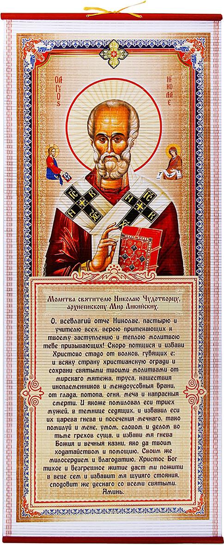 Панно Молитва святителю Николаю Чудотворцу, 165136, 31,8 х 76,7 см лешайд х г молитва когда ответов недостаточно